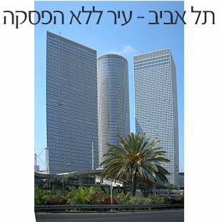 אמצעי המחשה, משחק לימודי לקבוצות וליחידים בבי ספר בנושא תל אביב עיר ללא הפסקה