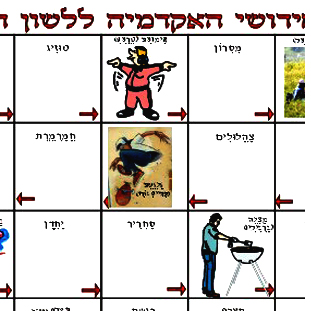 חידושי האקדמיה ללשון עברית.משחקים לימודיים קבוצתיים וגם ללימוד פרטי