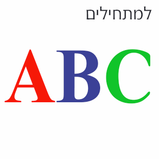 משחקים לימודיים אנגלית למתחילים לכיתות אב ABC