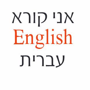 משחק לימודי לתרגול הקריאה של אנגלית. לדוברי עברית לגילאי ג-ו