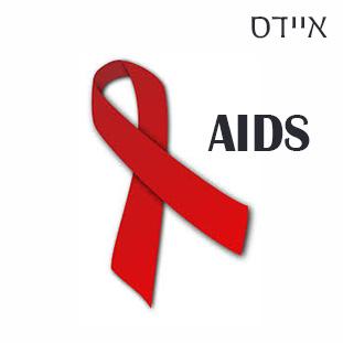 משחקים לימודיים קבוצתיים לבתי ספר, וגם ללימוד פרטני. כל מה שרצוי לדעת על איידס ולא שאלת לכיתות ו-י