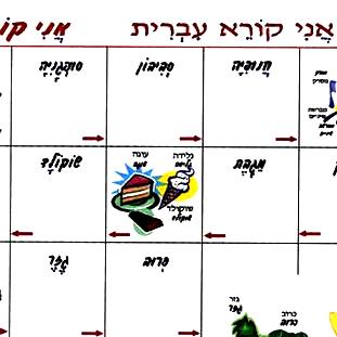 אני קורא עברית.משחקים לימודיים קבוצתיים לבתי ספר, וגם ללימוד פרטני
