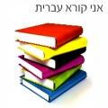 אני-קורא-עברית