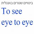 ביטויים שגורים בשפת היום יום באנגלית ובעברית לכיתות ו - יב