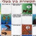 תקשורת בין בעלי חיים לכיתות ד-ז.משחקים לימודיים קבוצתיים לבתי ספר, וגם ללימוד פרטני