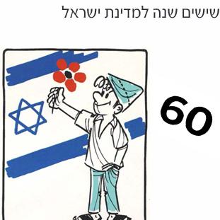 60-שנה-למדינה