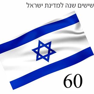 60 למדינה
