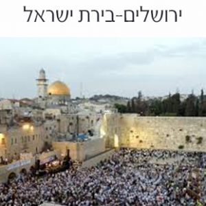 משחקים לימודיים-ירושלים-בירת-ישראל-עדנה-קרניאל