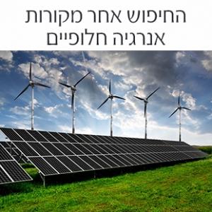 חיפוש-אחר-מקורות-אנרגיה-חלופיים-כותרת-עדכנ-קרניאל